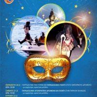 4ήμερο Αποκριάτικο Ξεφάντωμα – Θαλασσινό Καρναβάλι 2015, στη Χαλκίδα!!! Γίνε κι εσύ ένα με την παρέα μας! ΠΡΟΓΡΑΜΜΑ