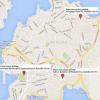 Βρείτε τους Δημοτικούς Χώρους Parking της Χαλκίδας, και στο google maps, για την Κυριακή 13 Μαρτίου