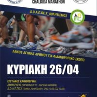 Chalkida Bridges Marathon – 25 & 26 Απριλίου. Ένα μεγάλο αθλητικό γεγονός