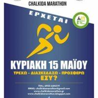 Chalkida Bridges Marathon - 15 Μαΐου 2016. Δήλωσε συμμετοχή κι Εσύ! ΤΡΕΧΩ – ΔΙΑΣΚΕΔΑΖΩ – ΠΡΟΣΦΕΡΩ