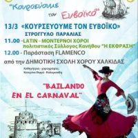 Με Latin και Flamenco ξεκινάμε την Κυριακή 13 Μάρτη, το πρωί!