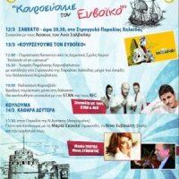 Τριήμερο Αποκριάς και Κ.Δευτέρας με Θαλασσινό Καρναβάλι και χορό!