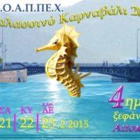 ΘΑΛΑΣΣΙΝΟ ΚΑΡΝΑΒΑΛΙ 2015