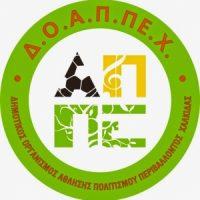 Πρόσκληση για υποβολή οικονομικών προσφορών, για εργασίες στο Κολυμβητήριο Χαλκίδας