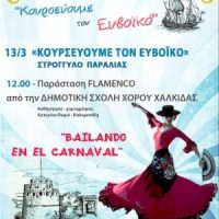 Bailando En El Carnaval - Χορός Flamenco, την Κυριακή 13 Μαρτίου!
