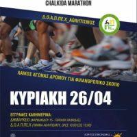 Chalkida Bridges Marathon - 26 Απριλίου. Δήλωσε συμμετοχή κι Εσύ!