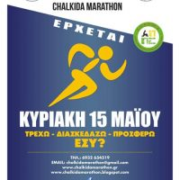 Chalkida Bridges Marathon - Τρέχω, Διασκεδάζω, Προσφέρω!