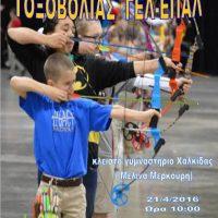 3ο Πανελλήνιο Σχολικό Πρωτάθλημα Τοξοβολίας, στη Χαλκίδα
