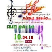 Συναυλία με τη Χορωδία Χρωμάτων