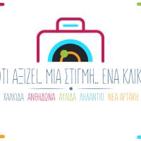 Οι νικητές του διαγωνισμού φωτογραφίας του Δήμου Χαλκίδας