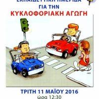 Εκπαιδευτική ημερίδα για την κυκλοφοριακή αγωγή
