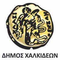 Πρόβαλε την επιχείρησή σου στην ιστοσελίδα του Δήμου Χαλκίδας