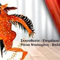 Θεατρική παράσταση με έργα του Αριστοφάνη απο το 25ο Δημοτικό Σχολείο Χαλκίδας