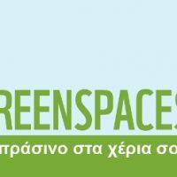 Ο Δήμος Χαλκιδέων συμμετέχει στην καμπάνια της WWF «Πάρε το πράσινο στα χέρια σου»