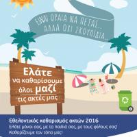 Έχει πλάκα να πετάς ... όχι όμως σκουπίδια - Γίνε εθελοντής στον Δήμο Χαλκιδέων – Καθάρισε μαζί μας τις παραλίες μας