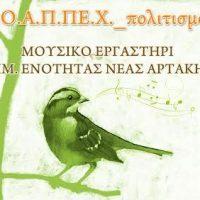 Καλοκαιρινή συναυλία του Μουσικού Εργαστηρίου Δ.Ε. Ν.Αρτάκης
