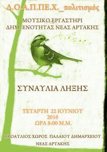 ergastiri-artaki-2016