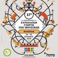 Η Χαλκίδα γιορτάζει την Ευρωπαϊκή Ημέρα Μουσικής