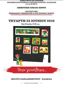 nipiaka-tmimata-2016