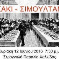 Σκάκι – Σιμουλτάνε, αγώνας επίδειξης