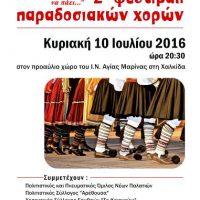 2ο Φεστιβάλ Παραδοσιακών Χορών