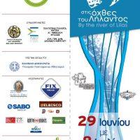 «Στις Όχθες του Λήλαντος» – 2η Διεθνής Πολιτιστική Συνάντηση