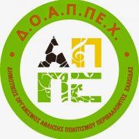 Ο ΔΟΑΠΠΕΧ δεν έχει καμία εμπλοκή με τη διοργάνωση του «1ου Λαϊκού Αγώνα Μνήμης Ν. Αρτάκης»