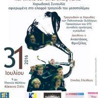 Χορωδιακή συναυλία – αφιέρωμα στο ελαφρό τραγούδι του Μεσοπολέμου