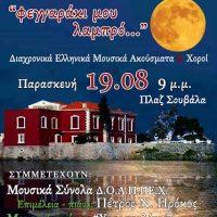 Διαχρονικά Ελληνικά Μουσικά Ακούσματα αφιερωμένα στην Πανσέληνο