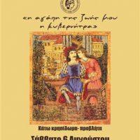 Παραδοσιακή Μουσικοχορευτική Παράσταση του Λυκείου Ελληνίδων