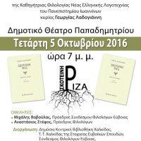 Παρουσίαση της Ανθολογίας Ποίησης της Γεωργίας Λαδογιάννη