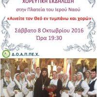 Εορταστική χορευτική εκδήλωση στον Ι.Ναό Αγ.Γεωργίου Βατώντα