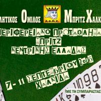 Περιφερειακό Πρωτάθλημα Μπριτζ Κεντρικής Ελλάδας