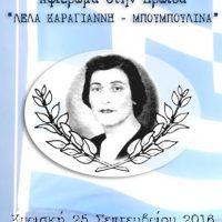 Εκδήλωση τιμής και μνήμης της Εθνικής Ηρωίδας «Λέλας Καραγιάννη – Μπουμπουλίνας»