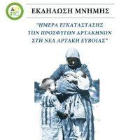 Εκδήλωση Προσφυγικής Μνήμης στη Ν.Αρτάκη