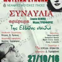 Συναυλία Της Ελλάδος Παιδιά, αφιέρωμα στη Σοφία Βέμπο και τον Μίμη Τραϊφόρο
