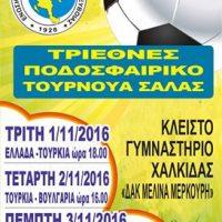 Τουρνουά ποδοσφαίρου Εθνικών Ομάδων Ανδρών Σάλας