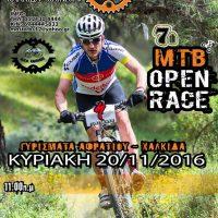 7th MasterBike open race, Κυριακή 20 Νοεμβρίου