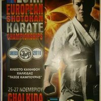 Ευρωπαϊκό πρωτάθλημα Shotokan Karate