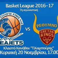 Γ.Σ. Κύμης SEAJETS - Ρέθυμνο Cretan Kings