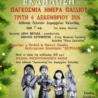 Εκδήλωση για το παιδί και φιλανθρωπικό Χριστουγεννιάτικο Bazzar