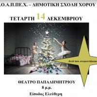 Χριστουγεννιάτικη παράσταση της Σχολής Χορού