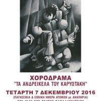Εκδήλωση - Αφιέρωμα  για την Παγκόσμια & Εθνική Ημέρα Αναπηρίας