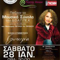 Ετήσια Φιλανθρωπική Εκδήλωση του «Καλού Σαμαρείτη», με τη Γλυκερία
