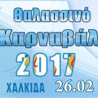 Πρόσκληση συμμετοχής στο Καρναβάλι της Χαλκίδας 2017