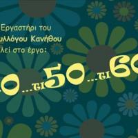 Η κωμωδία «Τι 40, τι 50, τι 60…» απο το Θεατρικό Εργαστήρι του Πολιτιστικού Συλλόγου Κανήθου