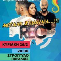 Συναυλία με τους REC
