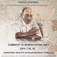 Ετήσιο Φιλολογικό Μνημόσυνο του Γιάννη Σκαρίμπα