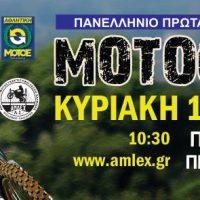 Πανελλήνιο Πρωτάθλημα Motocross – 2ος Αγώνας