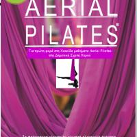 Τα πανιά antigravity φέρνουν τα πάνω κάτω στην εκμάθηση του Pilates!